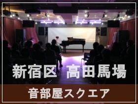 高田馬場 グランドピアノが無料で使えるピアノリサイタル・イベントスペース