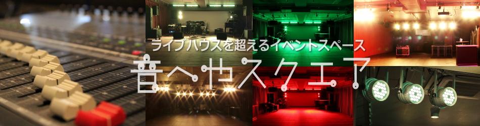 東京都 新宿区・山手線 高田馬場駅グランドピアノとカラオケ、ドラムスが使えるキャパ100人、防音の音楽とダンス、パーティーができるレンタルスタジオ・イベントスペース
