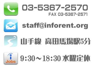 インフォレントへの連絡方法 03-5367-2570
