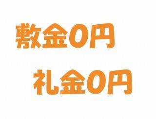 モーツァルトパーク戸田公園はうれしい敷金、礼金0円です。
