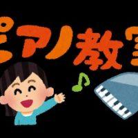 piano_kyoushitsu (1)