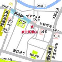 高田馬場店(旧 新宿店)地図 マップ 所在地