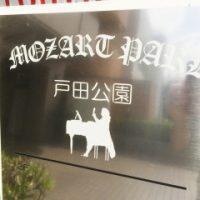 グランドピアノがらくらく搬入できる防音賃貸マンション モーツァルトパーク戸田公園