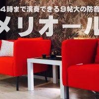 東京の防音室 メリオール トップ