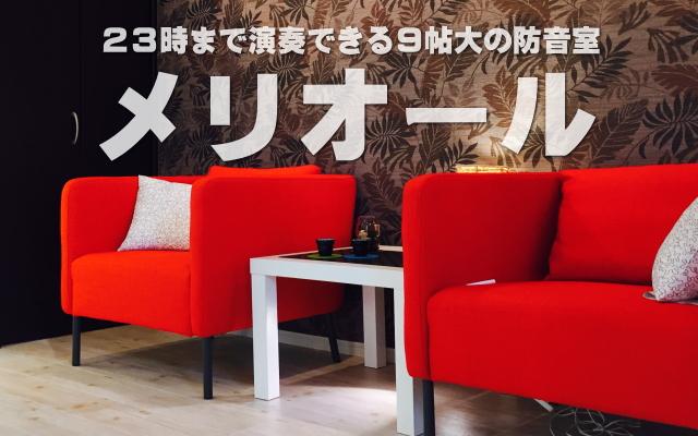 吉祥寺 東京の防音室 メリオール トップ