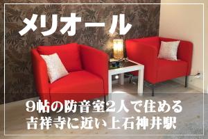 上石神井駅にある防音室付きの 賃貸物件