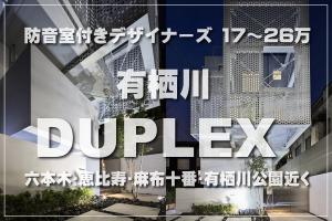 有栖川DUPLEX 防音室付きのデザイナーズマンション