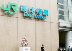 『有栖川DUPLEX』 防音室が付いている新築マンション 有栖川DUPLEX は恵比寿駅にも歩いていくことができます。