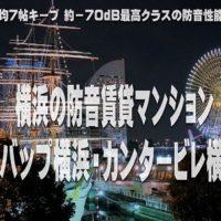 高性能 防音室 付き賃貸マンション ビバップ横浜・カンタービレ横浜