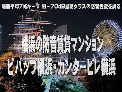 横浜にある24時間演奏可能な防音賃貸マンション