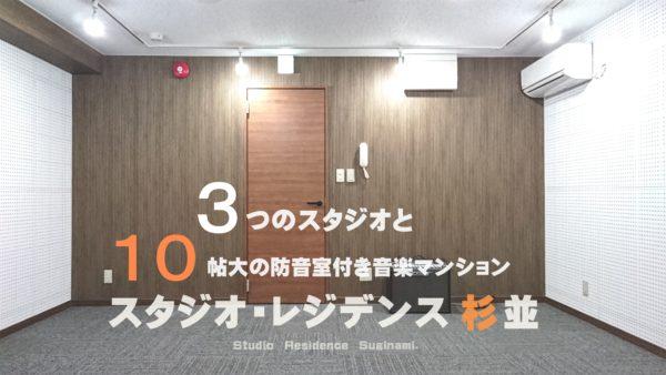 スタジオ・レジデンス杉並3