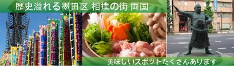 アーツ菊川・両国