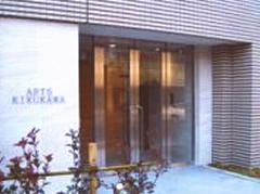 アーツ菊川・エントランス