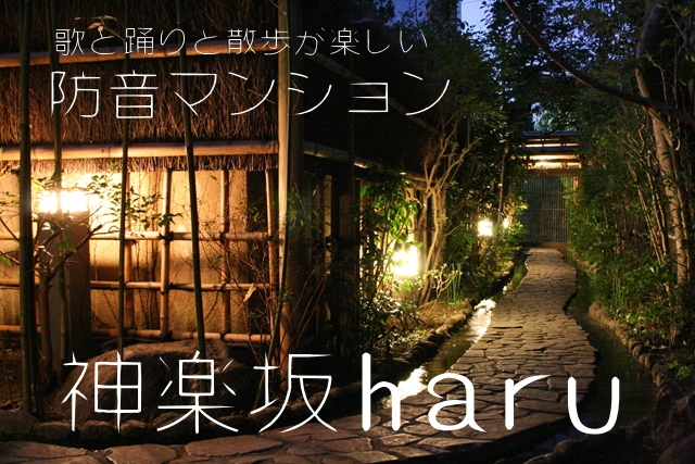 神楽坂の 防音賃貸マンション『Haru』