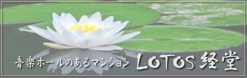 lotos-logo1-500-158