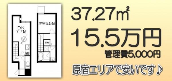 メロディア原宿・202間取