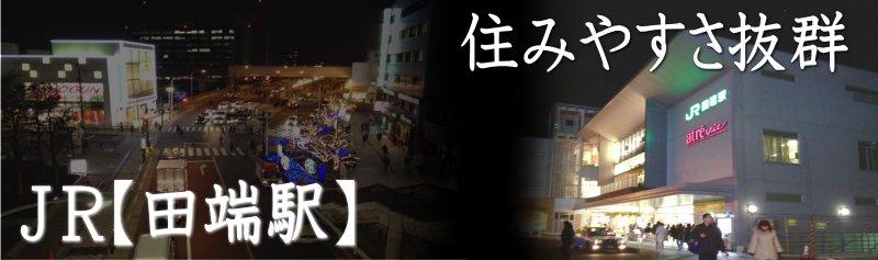 メゾンオルテ・JR田端駅