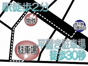 ミュージション下赤塚・駅近