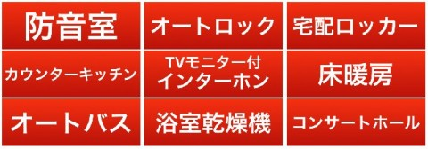 ミュージック+マンションのミュージション新江古田