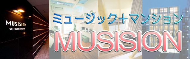 ミュージション・ミュージックプラスマンション