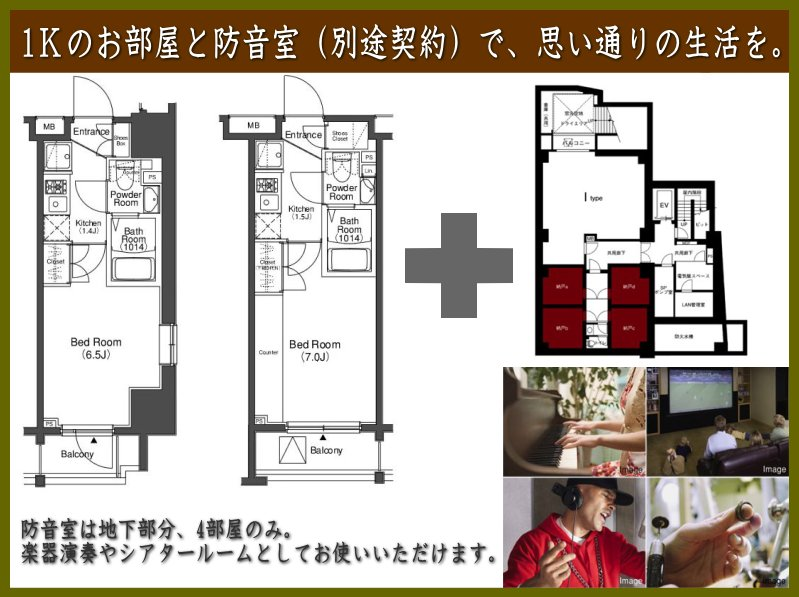 パークキューブ笹塚・1Kと防音ルーム間取図