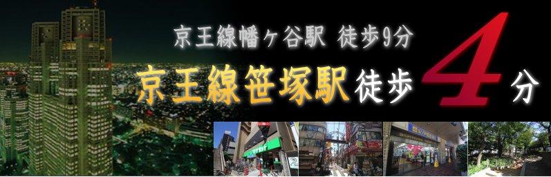 パークキューブ笹塚・駅から徒歩4分