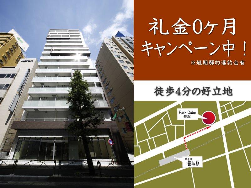 Park Cube笹塚 パークキューブ笹塚・外観写真