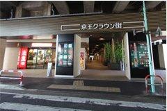 パークキューブ笹塚・京王クラウン街