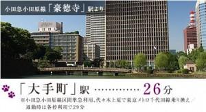 世田谷区 防音 マンション 大手町駅 までアクセス
