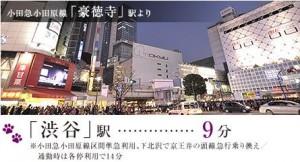 世田谷区 防音 マンション 渋谷駅 まで
