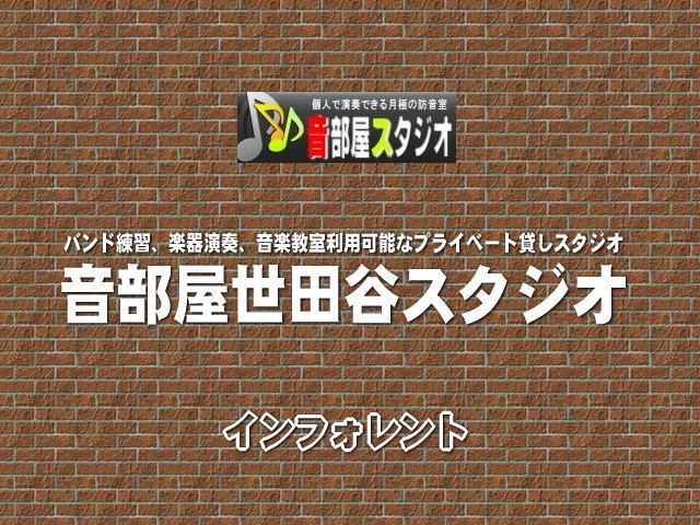 音部屋世田谷スタジオ