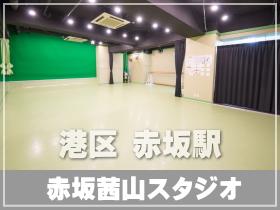 赤坂ダンススタジオ