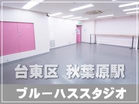 秋葉原貸しレンタルスタジオ