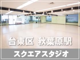 秋葉原レンタルスタジオ2