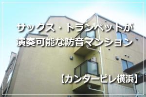 防音室付きの賃貸マンション「カンタービレ横浜」