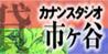新宿区・市ヶ谷カナンスタジオ 東京新宿区市ヶ谷駅、飯田橋駅にある貸しダンス音楽演劇用レンタルスタジオ