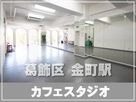 東京金町貸しレンタルスタジオ