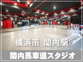 横浜・関内ダンススタジオ