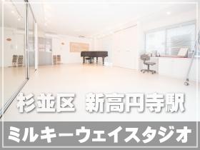 東京新高円寺レンタルスタジオ