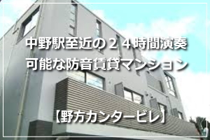 防音室付きの賃貸マンション  野方カンタービレ