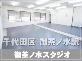 お茶の水プライベートレッスンスタジオ 東京千代田区 お茶の水駅にある個人レッスン用ダンススタジオ