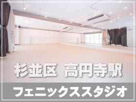 高円寺貸しレンタルスタジオ