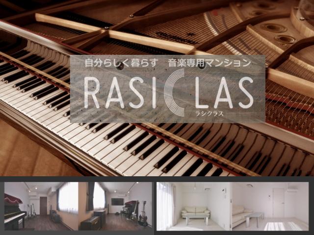 高性能な防音室「ラシクラス」