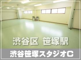 笹塚貸しレンタルスタジオ