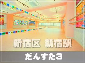 新宿駅西口レンタルスタジオ