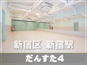 東京新宿貸しレンタルスタジオ