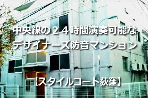防音室付きの賃貸マンション「スタイルコート荻窪」