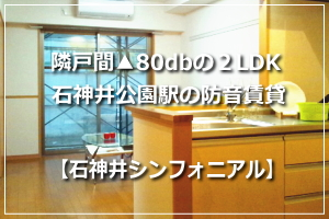 防音室付きの賃貸マンション  石神井シンフォニアル