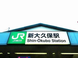 西戸山タワーホームズ 最寄駅