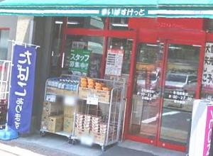JR山手線 京浜東北線 銀座線の 上野 にある 東京芸大 上野学園 に近い   音楽マンション の近くのスーパー